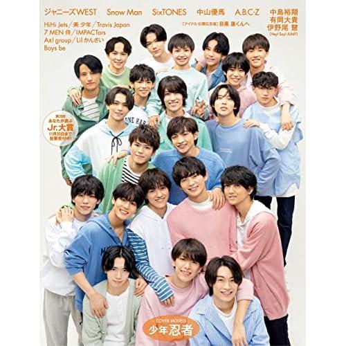 Myojo 2021年 12月号 裏表紙 追加画像