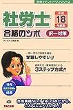 社労士合格のツボ 択一対策〈平成18年度版〉 (社労士ナンバーワンシリーズ)