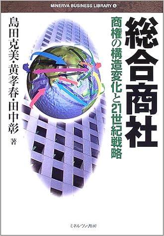 総合商社―商権の構造変化と21世...