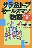 サラ金トップセールスマン物語―新入社員実録日誌