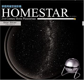 Household starry sky projector