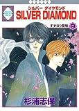 SILVER DIAMOND(9) (冬水社・いち*ラキコミックス)