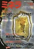 ミネラ(51) 2018年 02 月号 [雑誌]: 園芸Japan 増刊