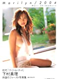 Marilyn/2004―下村真理写真集