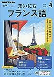 NHKラジオまいにちフランス語 2019年 04 月号 [雑誌]