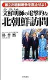文鮮明師の電撃的な北朝鮮訪問―第2次朝鮮戦争を阻止せよ! (『証言』普及版シリーズ (3))