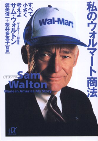 私のウォルマート商法 すべて小さく考えよ (講談社+α文庫)