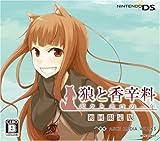 Ookami to Koushinryou: Boku to Horo no Ichinen [Limited Edition] [Japan Import]