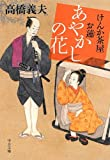 Chaya fight your lotus flowers - Ayakashi (Chuko Bunko) (2013) ISBN: 4122058058 [Japanese Import]