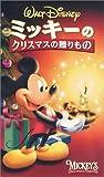 ミッキーのクリスマスの贈りもの【日本語吹替版】 [VHS]