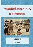 沖縄戦将兵のこころ-生身の捕虜調査