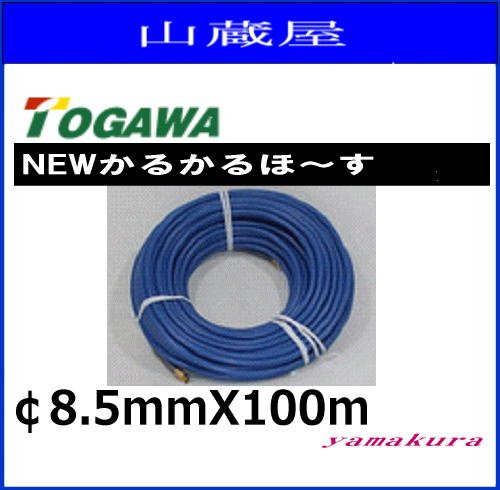 十川産業 NEWかるかる(φ8.5mmX100m)(動噴用スプレーホース) B00NUSP7W0