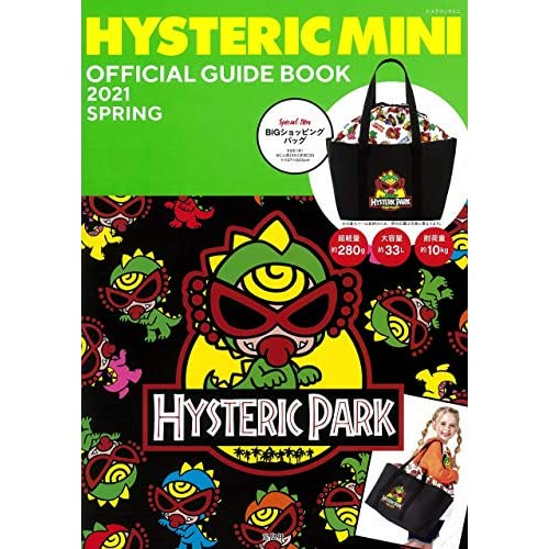 HYSTERIC MINI OFFICIAL GUIDE BOOK 2021 SPRING 画像