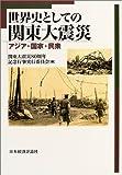 世界史としての関東大震災―アジア・国家・民衆