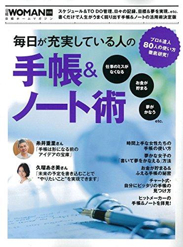 毎日が充実している人の手帳&ノート術 (日経WOMAN別冊)