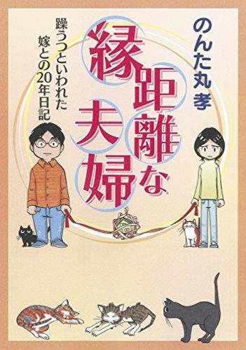 縁距離な夫婦 / のんた丸孝の商品画像