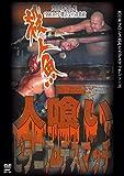 大日本プロレス血みどろデスマッチ復刻シリーズ 人喰いピラニア・デスマッチ [DVD]