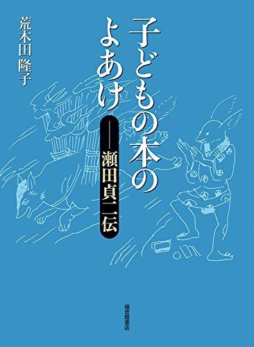 子どもの本のよあけ 瀬田貞二伝 (福音館の単行本)