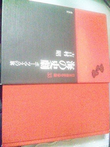 Umi no shigeki ; Potsumasu no hata (Nihon rekishi bungakkan) (Japanese Edition)