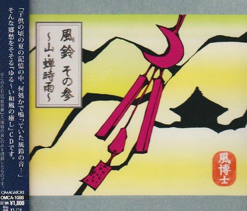 Fuurin( 3)Semishigure