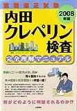 内田クレペリン検査完全理解マニュアル〈2008年版〉―就職適性試験