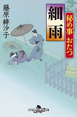 秘め事おたつ 細雨 (幻冬舎時代小説文庫)