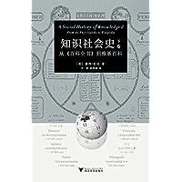 知识社会史(下卷): 从《百科全书》到维基百科