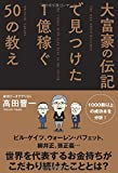 「大富豪の伝記で見つけた 1億稼ぐ50の教え」高田 晋一