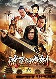 [DVD]流星胡蝶剣 DVD-BOX 2