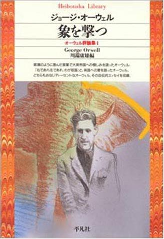 象を撃つ―オーウェル評論集〈1〉 (平凡社ライブラリー)