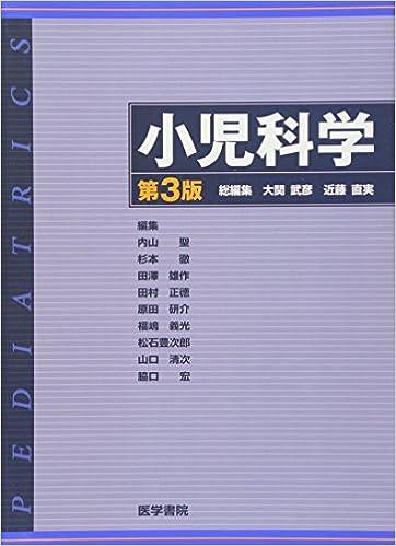 小児科学   武彦, 大関, 直実, 近藤  本   通販   Amazon
