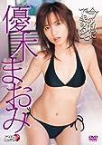 優木まおみ 今の私にできること [DVD]