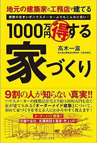 1000万円得する家づくり