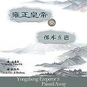 雍正皇帝 3:恨水东逝 - 雍正皇帝 3:恨水東逝 [Yongzheng Emperor 3: Sudden Passing] | 二月河 - 二月河 - Eryue He