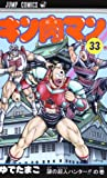 Kinnikuman 33 (Jump Comics) (2013) ISBN: 4088707575 [Japanese Import]