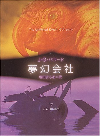 夢幻会社 (創元SF文庫)