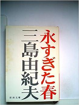 永すぎた春 (1960年) (新潮文庫)...