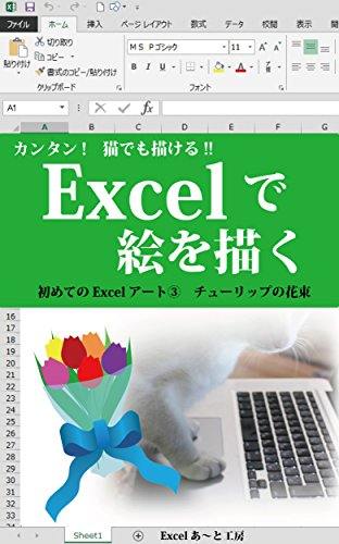 Draw a picture in Excel Tulip bouquet For the first time of Excel art (Japanese Edition) ()