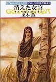消えた女官 マルガ離宮殺人事件―グイン・サーガ外伝〈18〉アルド・ナリス王子の事件簿1 (ハヤカワ文庫JA)