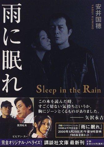 雨に眠れ (講談社文庫)   安井 国穂  本   通販   Amazon