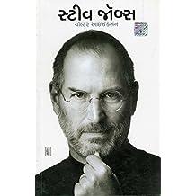 Amazon com: Gujarati - Other Languages: Kindle Store