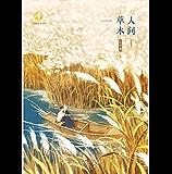 人间草木(匠心打造高品质阅读!当代著名小说家、散文家汪曾祺经典选集,多篇入选教育部新编语文教材篇目。用阅读为成长添色。)