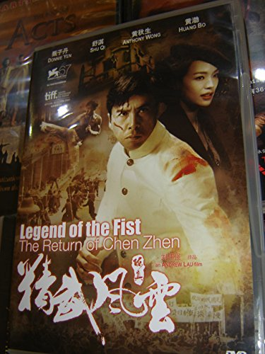 Legend of the Fist - The Return of Chen Zhen / 精武风云, 陈真 / Audio: Mandarin