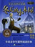 国际大奖小说:冬天的小木屋