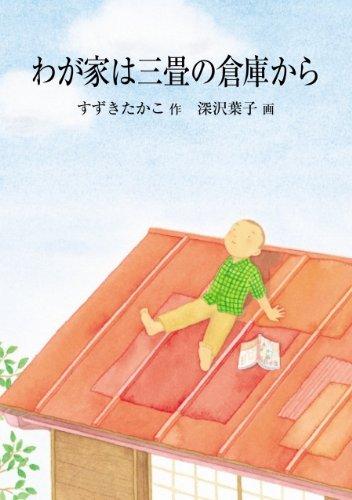 wagayawasanjounosoukokara (Japanese Edition)