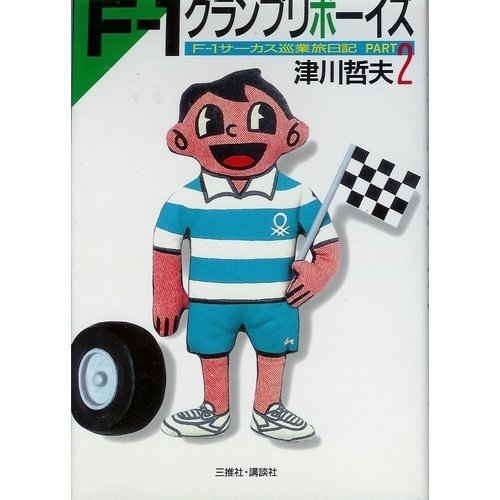 F1 Grand Prix Boys-F1 Circus tour travel diary <PART2> (1989) ISBN: 4062045435 [Japanese Import]