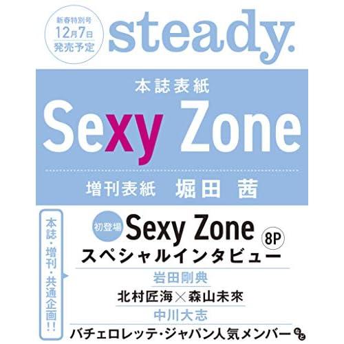 Steady. 2021年1月号 表紙画像