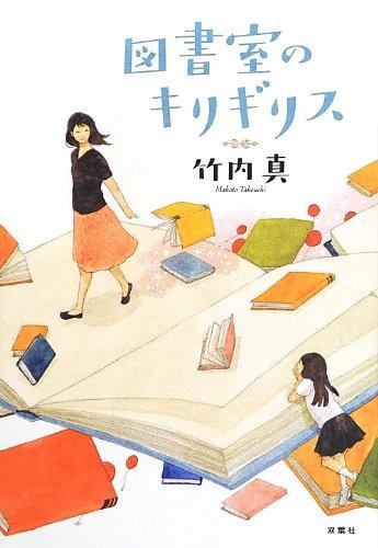 図書室のキリギリス