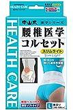 中山式 腰椎医学 コルセット スリムライト Lサイズ 腰回り 80~100cm