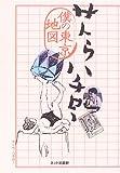 サトウハチロー―僕の東京地図